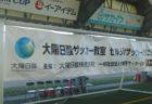 12月1日(土)J堺活動 & たいら君応援!セレッソ大阪U14