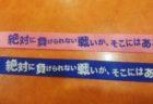 14日(火) 11日目~ぼっち大会~