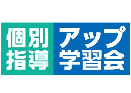 【お知らせ/7月主催大会中止~アップ学習会:育成カップ~】