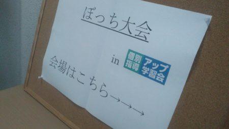 【8月土日祝~5年大会~】選手:シャーク大阪